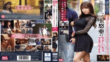 s1-no-1-style-ssni-127-finally-drain-naive-love-scandal-videos-of-national-idols-closely-on-32th-yuka-mikami-s-vivid-kiss-blowjob_1519201514