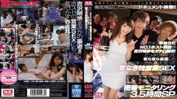 s1no-1style-snis-884-fhd-akiho-yoshizawa-super-handsome-kabukicho-no-1-host-corps-akiho-yoshizawa_1545963020