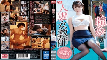 s1no-1style-ssni-180-married-woman-teacher-aoi-tsukasa-gang-raped-by-all-the-students_1523760079