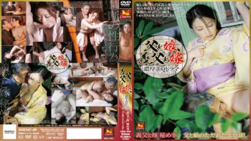 sbci-003-father-and-daughter-erotic-talk-festering-daughter-in-law-and-father-in-law-select-x-things-hidden-father-and-daughter-daughter-in-law-father_1491702322