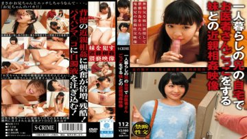 scr-111-incest-video-of-the-sister-to-the-medical-play-at-home-living-alone-brother_1491650204