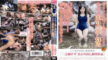 sdmu-066-20-shots-ichinose-tin-out-authenticity-of-the-catch-for-the-first-time-in-the-vagina-live-sperm-of-hot-spring-trip-strangers-out-of-mercy_1491649005