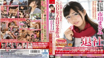 sdmu-293-sod-propaganda-department-joined-the-second-year-ichikawa-masami-left-the-company-i-m-sorry-users-of-everyone-ichikawa-i-will-rest-a-little-s_1491665360