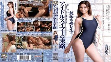 shkd-484-yui-kasuga-fate-of-rape-idle-swimmer-swimsuit_1491591568