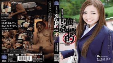 shkd-523-list-01-pharmaceutical-company-saleswoman-reviews-hitomi-madoka-beauty-livestock-club-rape-target_1491574793