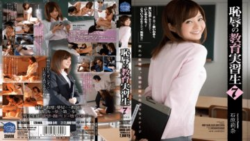 shkd-541-student-teacher-rina-ishihara-7-of-shame_1491565030