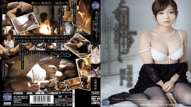 Attackers shkd-546 Fucked In Front Of Her Husband – Taboo Passion Rina Ishihara