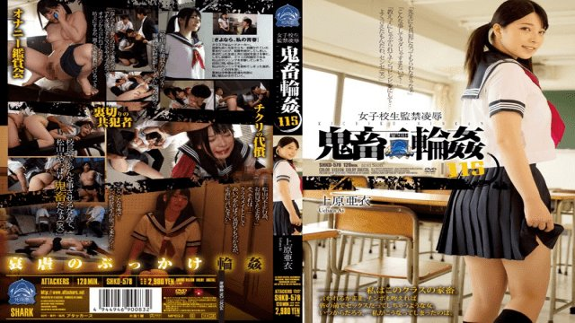 Attackers shkd-578 Schoolgirl Confinement Torture & Rape – Rough Sex Gang Bang 115 Ai Uehara