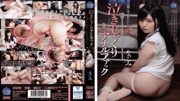 shkd-677-nagomi-anal-nakijakuri_1491571584