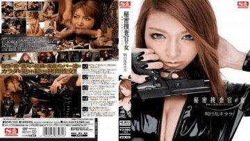 snis-152-flower-killala-tomorrow-requiem-of-revenge-and-humiliation-of-a-woman-secret-investigator_1491595568