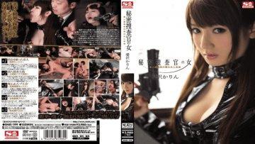 snis-199-future-karin-aizawa-stolen-girlfriend-beauty-secret-intelligence-agent-investigator_1491596379