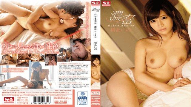 S1 NO.1 Style snis-547 Mixed Body Fluids- Deep Sex Aino Tsubaki