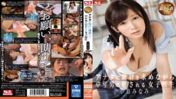 snis-753-school-girls-kojima-is-committed-to-middle-aged-man-while-asking-for-help-to-all-subjective-netora-been-video-anata-south_1491666794