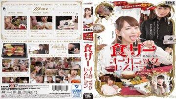 sodcreate-sdde-538-mishyzer-three-star-winning-restaurant-in-minami-aoyama-organic-restaurant_1526264044