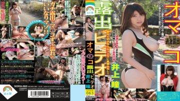 sora-063-oma-co-exposed-video-inoue-hitomi_1491702630