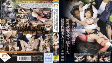 sora-088-oretachi-meat-urinal-is-acting-president-mrs-chaoyang-mizuno-that-was-fallen-masochist-in-the-field-rape_1491658948