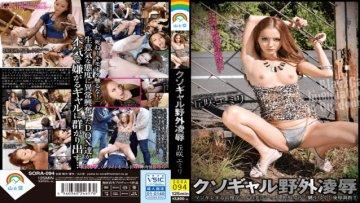 sora-094-kusogyaru-outdoor-humiliation-okazaki-emiri_1491665645