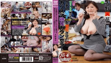 sprd-677-charisma-milf-counselor-ohno-mika-was-allowed-to-rehabilitate-my-son-that-continued-for-15-years-confined-pull-the-33-year-old-neat_1491600940