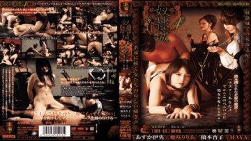 sspd-073-four-slave-castle_1491647180