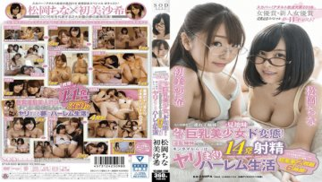 star-693-stepchildren-sister-of-china-matsuoka-x-hatsumisa-noble-father-s-new-partner-is-the-seemingly-unspectacular-but-de-transformation-busty-beaut_1491655025