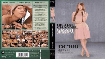 supd-100-jessica-kizaki-digital-channel-dc100_1491588184