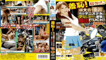 svdvd-134-shame-fuck-girls-tennis-debut-exposure-of-the-impact-from-the-active-service-of-the-prefectural-tournament-victory_1491662943