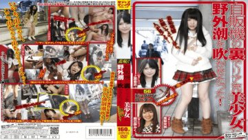 svdvd-336-taru-blow-was-so-beautiful-girl-outdoors-in-charge-of-the-vending-machine-in-the-back-rear-big-bang-rotor-voltage-56-times_1491639856