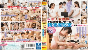 svdvd-576-i-was-for-a-rookie-nurse-assigned-to-the-semen-collection-room-of-infertility-treatment-center_1491667973