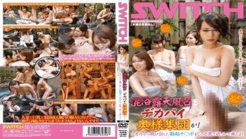 sw-272-is-big-boobs-wife-group-to-mixed-bathing-outdoor-bath-was-approached-by-staring-at-erection-port-switch-that-jumped-out-of-a-towel_1491574081