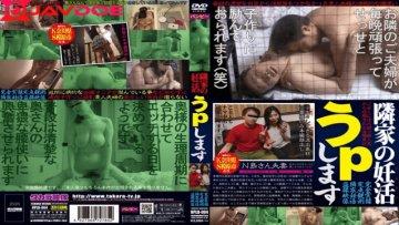 takaraeizo-upld-004-i-will-re-ppreganent-next-door_1540156404