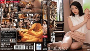 tameikegoro-meyd-429-mother-in-law-slave-special-edition-mikiko-yada_1539588154