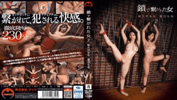 tki-008-woman-was-chained-2_1491665627