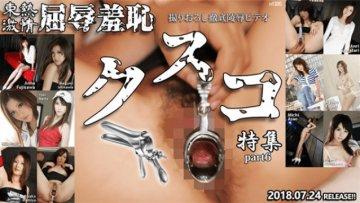 tokyo-hot-n1320-megumi-ishikawa-shameful-cuzco-special-part-6_1532483514