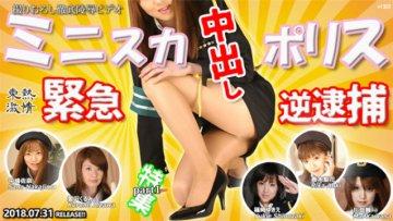 tokyo-hot-n1322-thermal-rushing-cum-inside-mini-ska-police-emergency-reverse-arrest-feature-article-1_1533088656