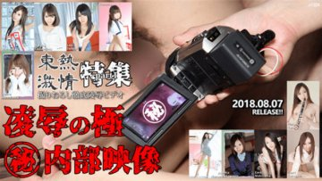 tokyo-hot-n1324-tokyo-toho-thermal-fierce-inside-insult-s-extreme-inner-image-featuring-part-1_1533692305