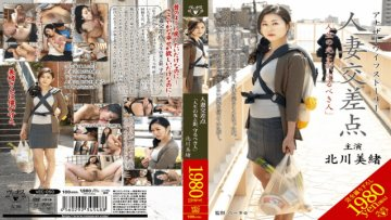 vec-050-light-and-shadow-of-life-who-should-protect-married-mio-intersection-kitagawa_1491626706