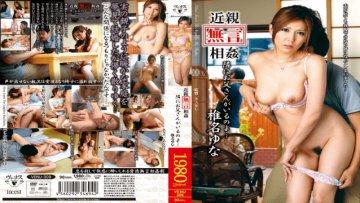 venu-309-yuna-shiina-s-relatives-have-next-to-dad-incest-silence_1491572388