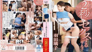 venu-563-mother-and-son-haneda-riko-father-sex-with-two-seconds-to-go-out_1491660269