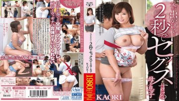 venus-venu-794-kaori-my-mother-and-son-father-going-out_1531232441