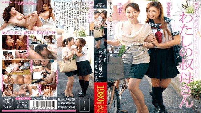 Venus VEZZ-010 Ayumu Sena Yu Kawakami My Aunt Lesbian Relatives