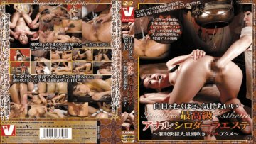 vicd-235-massive-squirting-orgasm-anal-hell-anal-pleasure-hypnosis-shirodhara-este-finest-pleasant-enough-to-peel-the-white-of-the-eye_1491605806