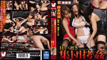vicd-326-woman-investigator-crazy-living-population-rape-vicd-326_1491665785