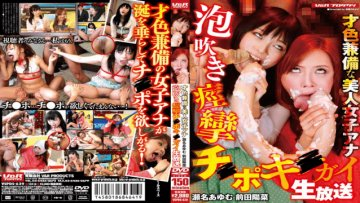 vspds-639-ji-live-poke-blown-foam-analyst-guy-convulsions-of-beauty-women-have-both-brains-and-beauty_1491626671
