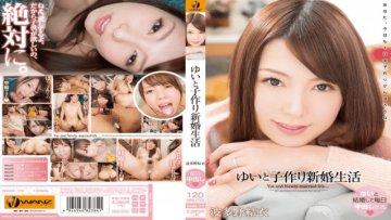 wanz-173-make-children-married-life-hatano-yui-and-yui_1491653719