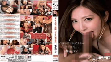 wss-248-yuna-shiina-horny-mouth-you-ll-want-to-fuck-without-tamara_1491571966