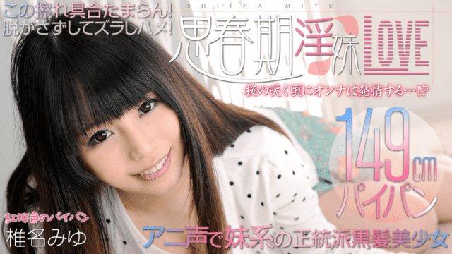 XXX-AV 21506 Miyuki Shiina Sister style orthodox black haired girl is natural but hilarious vol.02