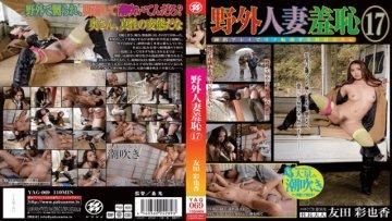yag-069-married-17-tomoda-aya-noka-shame-outdoors_1491591249