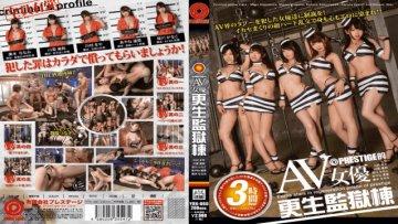 yrh-060-prestige-basis-av-actress-rehabilitation-prison-building_1491656065