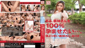 ysn-343-ah-mr-younger-sister-in-law-i-want-the-100-pregnant-sister-in-law-san-arisa-arisa-aizawa_1491572207